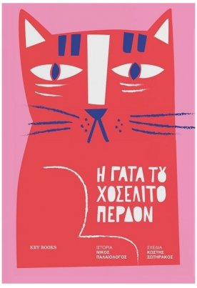 Η γάτα του Χοσελίτο Περδόν