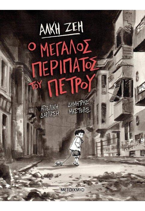 Ο μεγάλος περίπατος του Πέτρου (Graphic Novel)