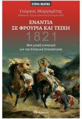 1821 - Ενάντια σε φρούρια και τείχη