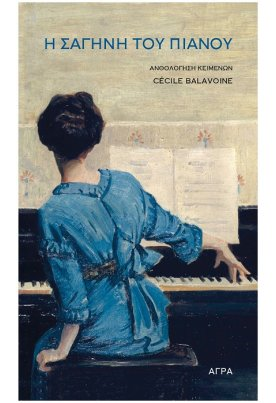 Η σαγήνη του πιάνου
