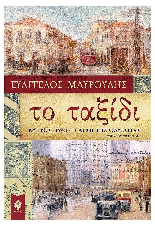 Το ταξίδι: Κύπρος 1948 - η αρχή της οδύσσειας