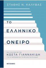 Το ελληνικό όνειρο