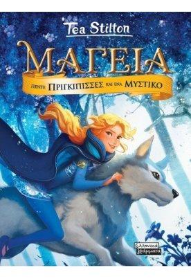 Μαγεία - Πέντε Πριγκίπισσες και ένα Μυστικό
