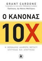 Ο κανόνας 10Χ