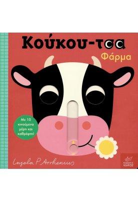 Κούκου-τσα: Φάρμα