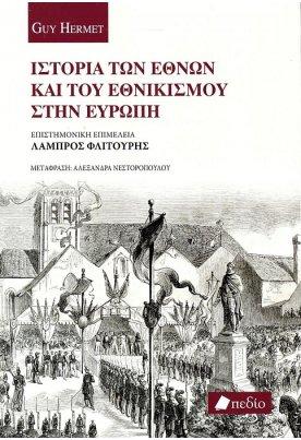 Ιστορία των Εθνών και του Εθνικισμού στην Ευρώπη