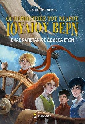 Νεαρός Ιούλιος Βερν 6: Ένας καπετάνιος 12 ετών