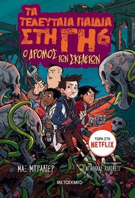 Τα τελευταία παιδιά στη Γη 6: Ο δρόμος των σκελετών