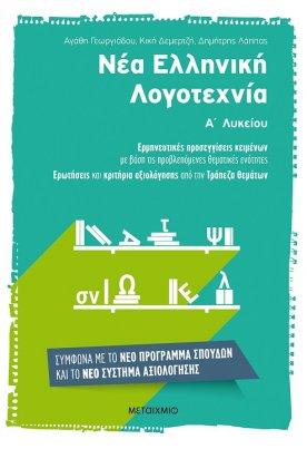 Νέα Ελληνική Λογοτεχνία Α΄ Λυκείου
