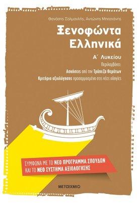 Ξενοφώντα Ελληνικά Α΄ Λυκείου