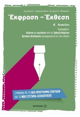 Έκφραση - Έκθεση Α' Λυκείου