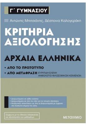 Κριτήρια αξιολόγησης Γ΄ Γυμνασίου Αρχαία Ελληνικά