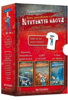 Κασετίνα Κλουζ: Κεραυνοί, αστραπές και τρελά πουλιά //Διπλό παιχνίδι // Η πίπα του Σέρλοκ (+ t-shirt)