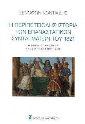 Η περιπετειώδης ιστορία των επαναστατικών Συνταγμάτων του 1821