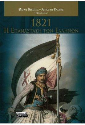 1821-Η επανάσταση των Ελλήνων