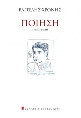 Ποίηση (1999-2020)