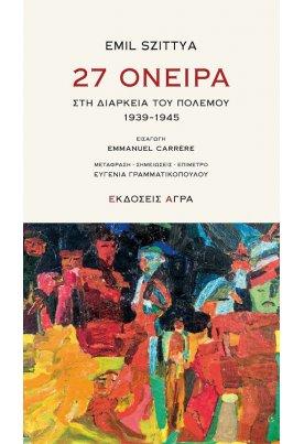 27 όνειρα στη διάρκεια του πολέμου. 1939-1945