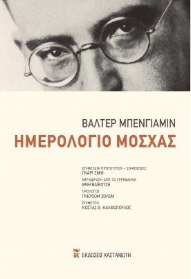 Ημερολόγιο Μόσχας