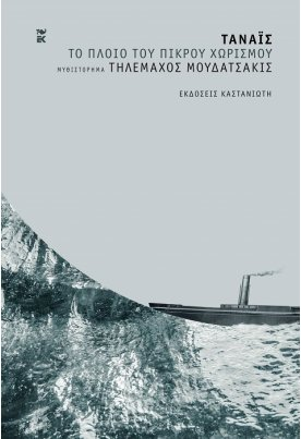 Τάναϊς - Το πλοίο του πικρού χωρισμού