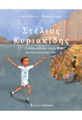 Στέλιος Κυριακίδης - Ο άνθρωπος που έτρεξε για έναν ολόκληρο λαό