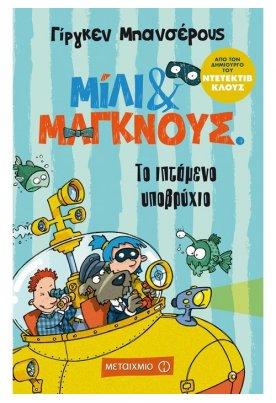 Το ιπτάμενο υποβρύχιο: Μίλι & Μάγκνους 2