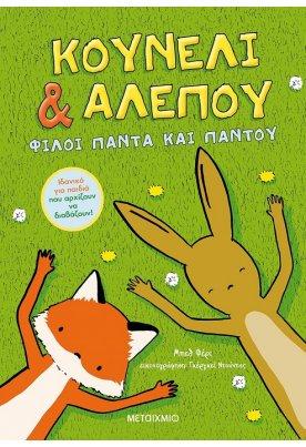Κουνέλι & Αλεπού: Φίλοι πάντα και παντού
