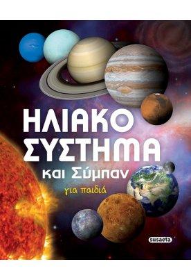 Ηλιακό σύστημα και Σύμπαν για παιδιά