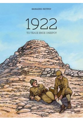 1922 - Το τέλος ενός ονείρου