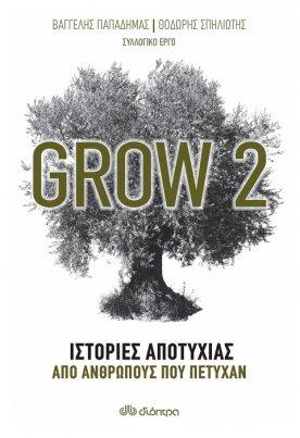 Grow 2 - Ιστορίες αποτυχίας από ανθρώπους που πέτυχαν