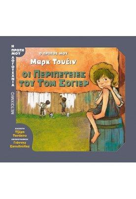 Οι περιπέτειες του Τομ Σόγιερ: Ο πρώτος μου Μαρκ Τουέιν