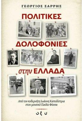 Πολιτικές δολοφονίες στην Ελλάδα