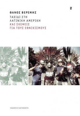 Ταξίδι στη Λατινική Αμερική και σκέψεις για τους εθνικισμούς