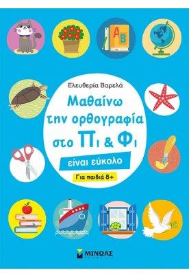 Μαθαίνω την ορθογραφία στο Πι και Φι – Για παιδιά 8+