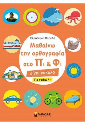 Μαθαίνω την ορθογραφία στο Πι και Φι – Για παιδιά 7+