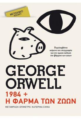 1984 // Η φάρμα των ζώων