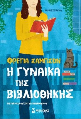 Η γυναίκα της βιβλιοθήκης
