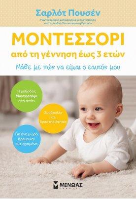 Μοντεσσόρι, Από τη γέννηση έως 3 ετών