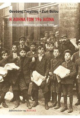 Η Αθήνα τον 19ο αιώνα