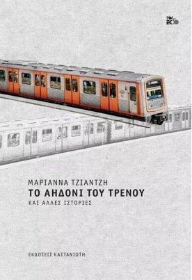 Το αηδόνι του τρένου και άλλες ιστορίες