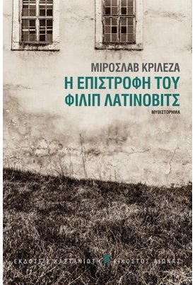 Η επιστροφή του Φίλιπ Λατίνοβιτς