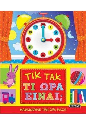 Τικ Τακ τι ώρα είναι