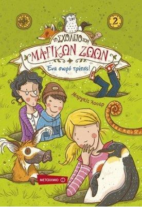 Το Σχολείο των Μαγικών Ζώων 2: Ένα σωρό τρύπες!