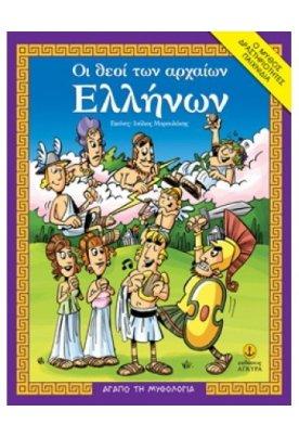 Οι θεοί των αρχαίων Ελλήνων