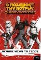 Οι Επαναστάτες: Αγώνας μέχρι το τέλος (Star Wars)
