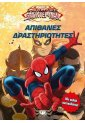 Marvel απόλυτος Σπάϊντερ - Μαν: Απίθανες δραστηριότητες