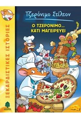 Ο Τζερόνιμο... κάτι μαγειρεύει