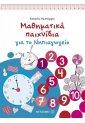 Μαθηματικά παιχνίδια για το νηπιαγωγείο