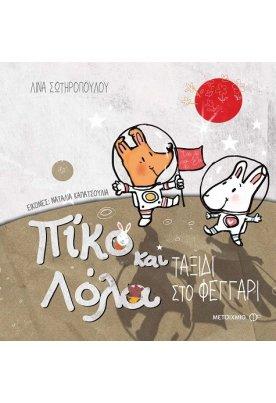 Πίκο και Λόλα: Ταξίδι στο φεγγάρι