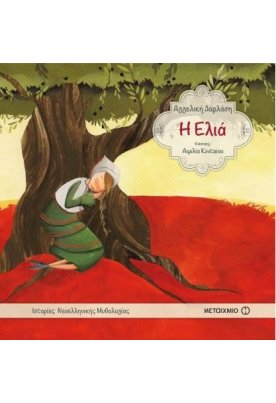Ιστορίες Νεοελληνικής μυθολογίας: Η Ελιά