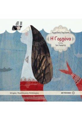 Ιστορίες Νεοελληνικής μυθολογίας: Η Γοργόνα